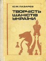 Ю. М. Лазарєв. Творчість шахістів України