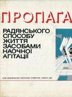 Пропаганда радянського способу життя засобами наочної агітації