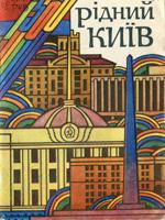 Рідний Київ. Рекомендаційний бібліографічний покажчик літератури для учнів 6—8 класів