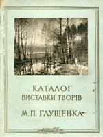 Каталог виставки творів заслуженого діяча мистецтв УРСР М. П. Глущенка