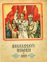 Дванадцять місяців. 1977. Настільна книга-календар