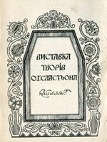Виставка творів О. Г. Сластьона. Каталог