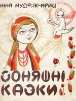 Ніна Мудрик-Мриц. Соняшні казки
