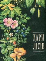 Ю. Єлін, М. Зерова, В. Лушпа, С. Шабарова. Дари лісів