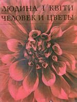 М. Шкварук, М. Бондаренко, Д. Кривулько, О. Комарова. Людина і квіти