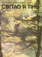 Світло й тінь, № 3-4 — 1994