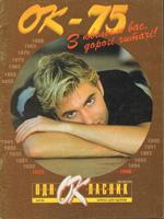 Однокласник, № 9 — 1998