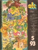 Однокласник, № 5 — 1993