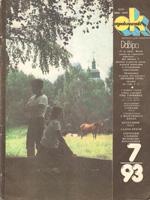 Однокласник, № 7 — 1993