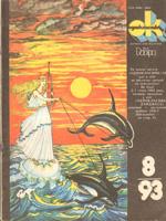 Однокласник, № 8 — 1993