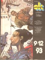Однокласник, № 9-12 — 1993
