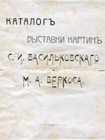 Каталог выставки картин С.И.Васильковского и М.А.Беркоса