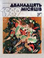 Дванадцять місяців. 1989. Настільна книга-календар