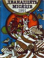 Дванадцять місяців. 1991. Настільна книга-календар