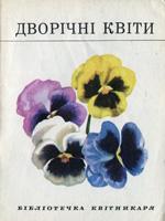 М. Ковалевська, І. Мікульська. Дворічні квіти