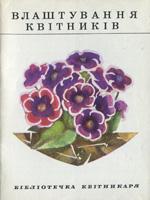 Д. Юхимчук, Е. Шарапова. Влаштування квітників