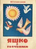 В. Гутянський. Яшко з голубами