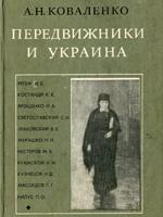 А. Н. Коваленко. Передвижники и Украина