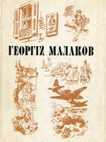 Ю. В. Белічко. Георгій Малаков