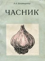 А. К. Богатиренко. Часник