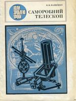 В. М. Ващенко. Саморобний телескоп