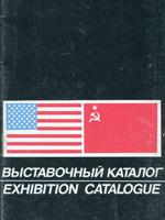 1-я Советско-Американская выставка Soviart