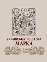 А. Кулікова, А. Андрейканіч. Українська поштова марка 1918—1983 рр. Альбом