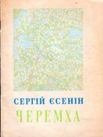 Сергій Єсенін. Черемха