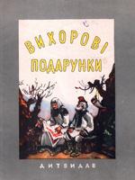 Вихорові подарунки. Білоруська народна казка