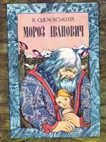 В. Одоєвський. Мороз Іванович. Казка