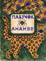Павучок Ананзе. Африканська казка