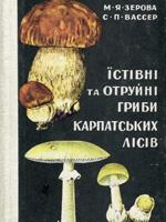 М. Я. Зерова, С. П. Вассер. Їстівні та отруйні гриби карпатських лісів