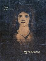 Тарас Шевченко. Катерина. Поема