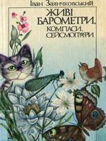 Іван Заянчковський. Живі барометри, компаси, сейсмографи