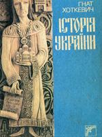 Гнат Хоткевич. Історія України (до кінця ХVІ століття)