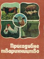 Присадибне тваринництво