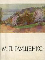 А. Шпаков. Микола Петрович Глущенко