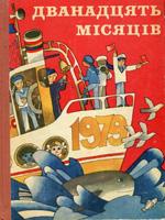 Дванадцять місяців. 1979. Настільна книга-календар