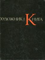 А. Шпаков. Художник і книга