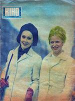 Новини кіноекрану, № 3 — 1969
