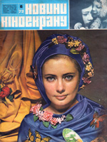 Новини кіноекрану, № 6 — 1972
