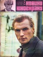 Новини кіноекрану, № 8 — 1972