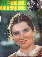 Новини кіноекрану, № 10 — 1972
