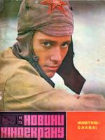 Новини кіноекрану, № 11 — 1972