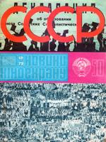 Новини кіноекрану, № 12 — 1972
