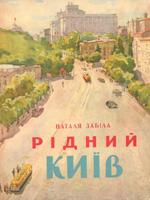 Наталя Забіла. Рідний Київ