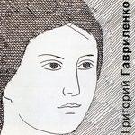 Григорий Гавриленко. Образ светлый