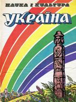 Наука і культура: Україна. Щорічник. Випуск 24