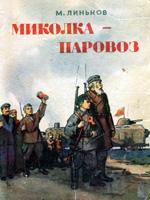 М. Линьков. Миколка-Паровоз