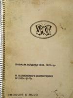Графіка М. Глущенка 1930—1970 років. Каталог виставки